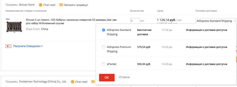 Aliexpress Premium Shipping - отслеживание платной доставки с Алиэкспресс