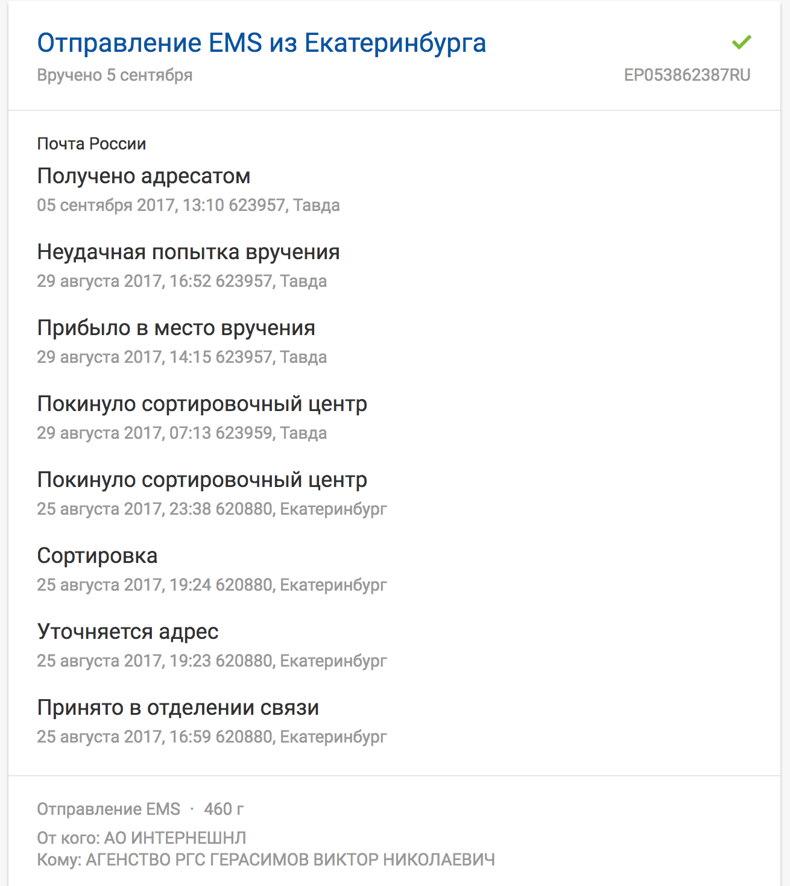 EMS отслеживание посылок Почты России также доступно на трекере посылок  Postal.Ninja. d0d694fd824