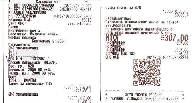 Почта россии потеряла посылку