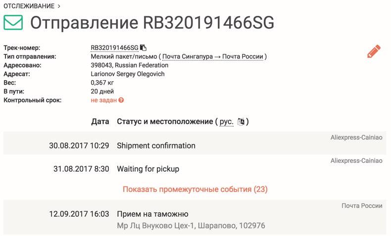Почта России - отслеживание почтовых отправлений   Postal Ninja 24e8b30fd3e